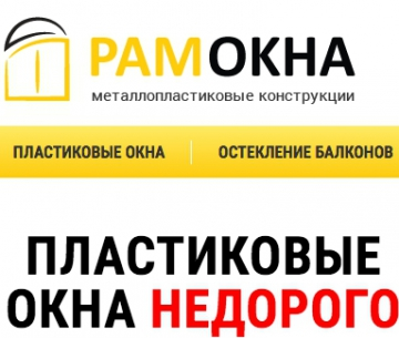 Фирма РАМОКНА