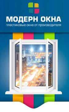 Фирма Модерн окна