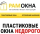 Акции и скидки на пластиковые окна от компании РАМОКНА