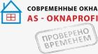 Фирма AS-OknaProfi